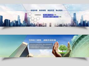 商务风格化工回收企业网站banner PSD分层素材