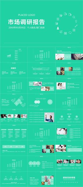 市调报告市场调研简洁图形动画PPT模板