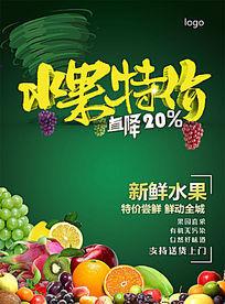 水果特价促销海报