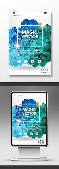 创意手绘文化艺术节海报设计