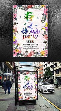 春夏特卖party火热促销海报设计