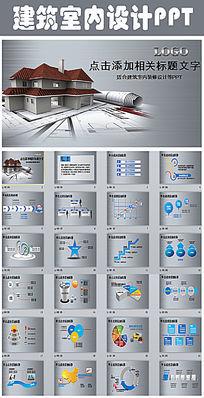 大气建筑装饰别墅室内设计PPT模板