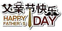父亲节字体设计节日素材