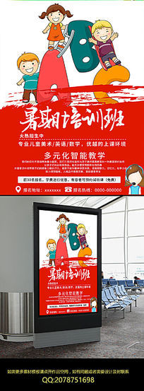 红色暑期培训班招生海报