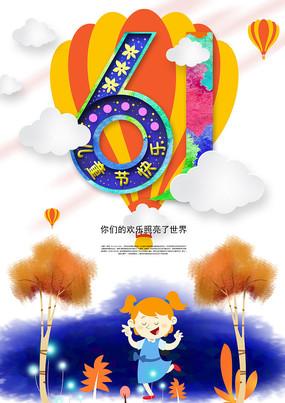 六一创意儿童节海报