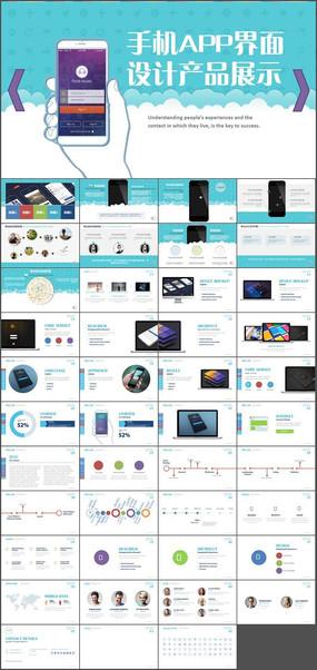 手机APP产品展示互联网动态PPT模板 pptx