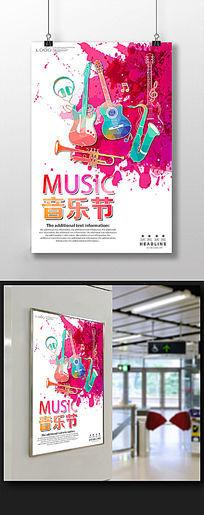水彩创意音乐节海报