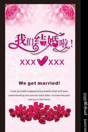 我们结婚啦粉色浪漫海报X展架设计