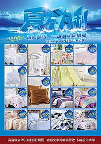 夏季活动促销宣传海报彩页