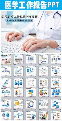 医疗卫生医院工作总结汇报类PPT模板