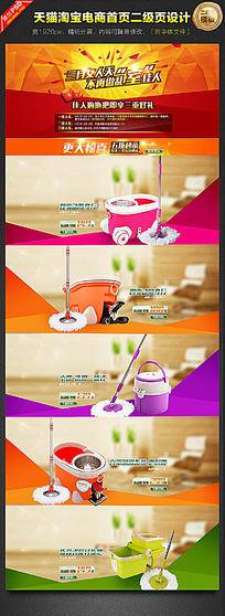 彩色家居用品三月妇女节女生节促销首页二级页