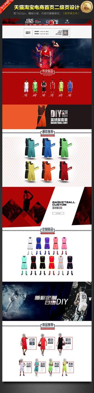 篮球网页设计