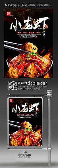 大气时尚推荐新品美食小龙虾海报宣传