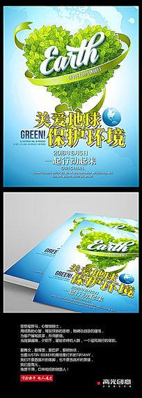 关爱地球海报设计