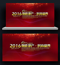红色时尚发布会招商背景板展板