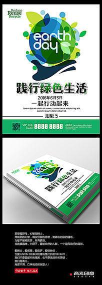 践行绿色生活公益海报