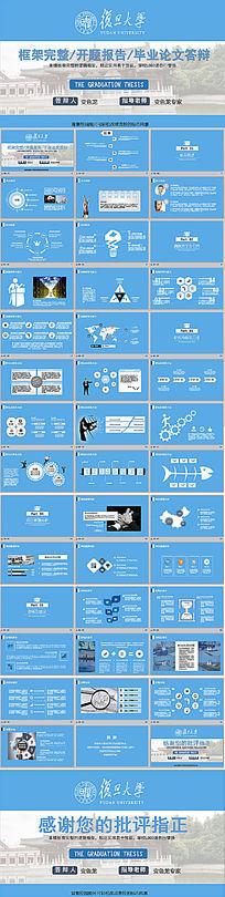 简约天蓝色系框架完整的开题报告毕业论文答辩模板