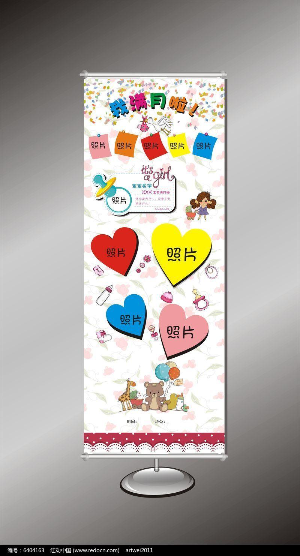 卡通可爱清新宝宝满月酒展架海报模版CDR图片