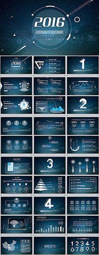 蓝色星空主题超震撼商务通用动态PPT模板