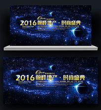 梦幻宇宙星空活动背景板展板