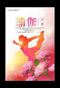 时尚水彩瑜伽健身会所海报设计psd