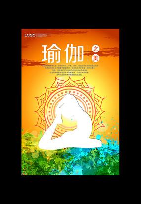 手绘水彩风格瑜伽宣传海报设计