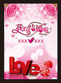 我们结婚啦粉色浪漫海报展板设计