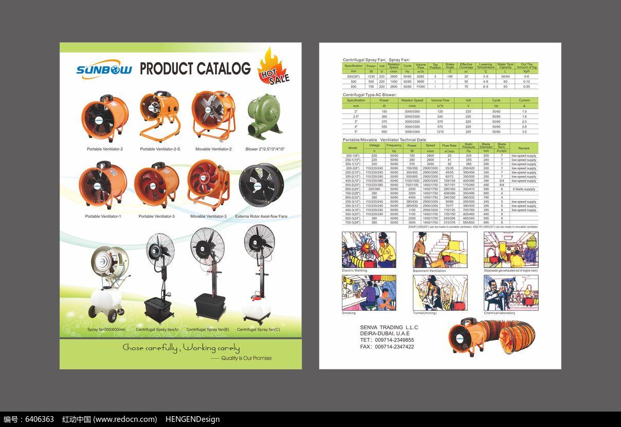 现代机械风机DM传单cdr矢量图片
