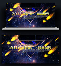宇宙蓝色创意梦幻招商发布会背景板展板