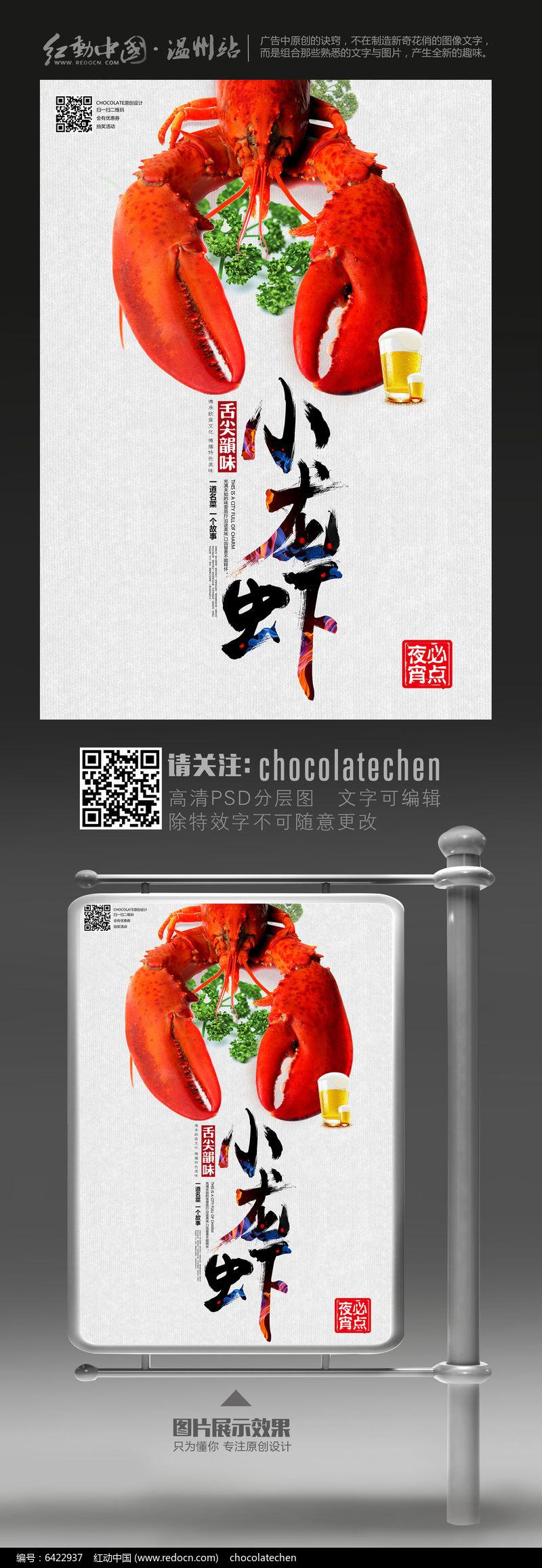 中国美食小龙虾新品推荐海报图片