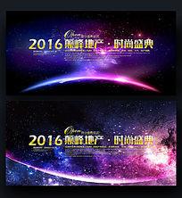 蓝色宇宙星空时尚科技会议背景板展板