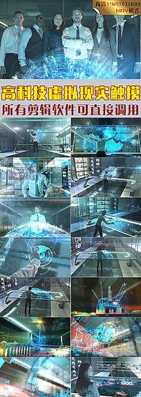 VR虚拟现实点击触摸高科技生活大数据图表