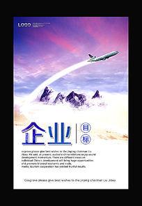 高档大气企业目标文化展板psd模板