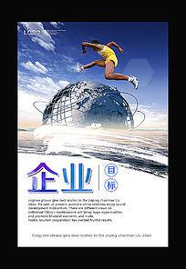 蓝色大气企业目标文化展板模板psd