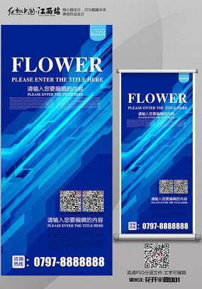 蓝色网络科技商务通用易拉宝设计
