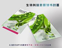生物科技类企业策划书A4封面