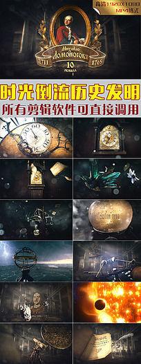 时光倒流科学实验发明创造历史人物复古钟表