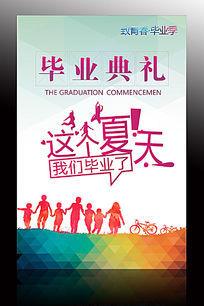 时尚青春毕业季海报模板设计