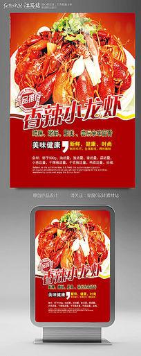 香辣小龙虾海报模板设计