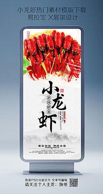 小龙虾美食展架易拉宝新品模版