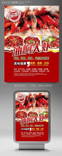油焖大虾海报模板设计