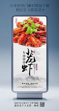 中国风小龙虾美食海报设计