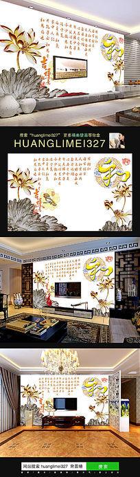 中式彩雕荷花电视背景墙