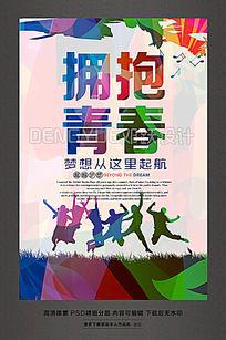 炫彩时尚拥抱青春宣传海报