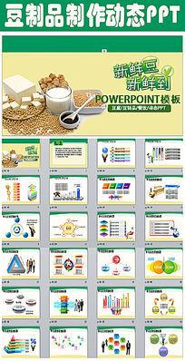 豆腐豆制品制作餐饮通用ppt动态模板