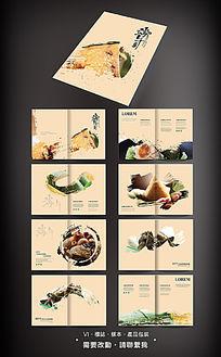 端午节产品设计画册