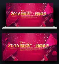 红色喜庆方块背景板展板设计