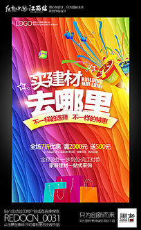 华丽炫彩创意建材促销海报设计