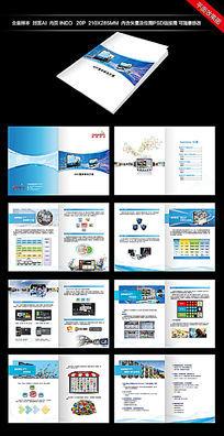 蓝色科技数码视频产品宣传册