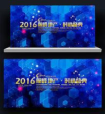 梦幻蓝色高端酒会活动会议背景板展板